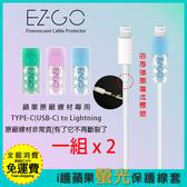 台灣專利 一組雙頭【夜光線頭保護套】TypeC to Lightning 蘋果 iPhone 螢光保護套線套 線材保護