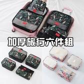 韓版 花草系列旅行袋收納六件組 組合 收納包 內衣包 盥洗包 化妝包 防潑水 收納袋【歐妮小舖】