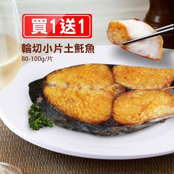 《買一送一》【屏聚美食】嚴選優質無肚洞土魠魚10片組(80-100g/片)共20片