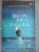 【書寶二手書T3/文學_JRC】貓桌上的水手_麥可.翁達傑