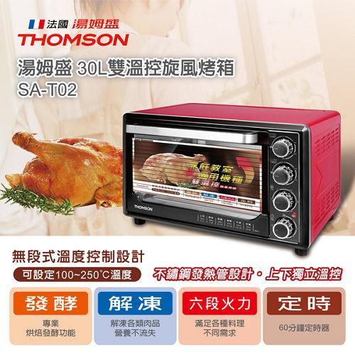 ^聖家^(送防熱手套)THOMSON 30L雙溫控旋風烤箱 SA-T02【全館刷卡分期+免運費】