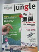 【書寶二手書T7/雜誌期刊_YCS】jungle創意密碼 Vol.006_瘋聖誕HOT創意禮物大募集