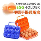 [可手提] 12格防撞雞蛋盒 雞蛋盒 雞蛋保鮮盒 冰箱雞蛋收納盒 防撞雞蛋盒 收納盒【CP002】