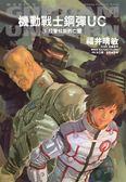 (二手書)機動戰士鋼彈UC(5):拉普拉斯的亡靈