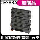 HP CF283A 83A 黑色 相容碳粉匣 盒裝x5