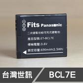 BCL7E BCL7 台灣世訊 日製電芯 副廠鋰電池 FH10 FS50 SZ9 P牌 國祭 (一年保固)