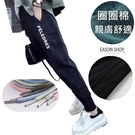 EASON SHOP(GU5156)流行感側邊英文字母鬆緊腰運動褲 休閒褲 長褲 哈倫褲 黑色 拼布 縮口棉褲