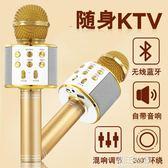 手機唱吧全民k歌神器家用KTV唱歌話筒音響一體無線藍牙主播麥克風igo『潮流世家』