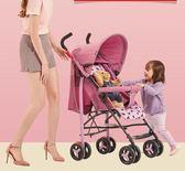 推車可坐可躺兒童傘車輕便折疊好孩子下手推車  凱斯盾數位3C