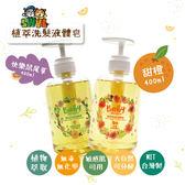 【愛你所愛】植萃洗髮液體皂 400ml(台灣製 敏感肌可用 無添加有害化學物質)
