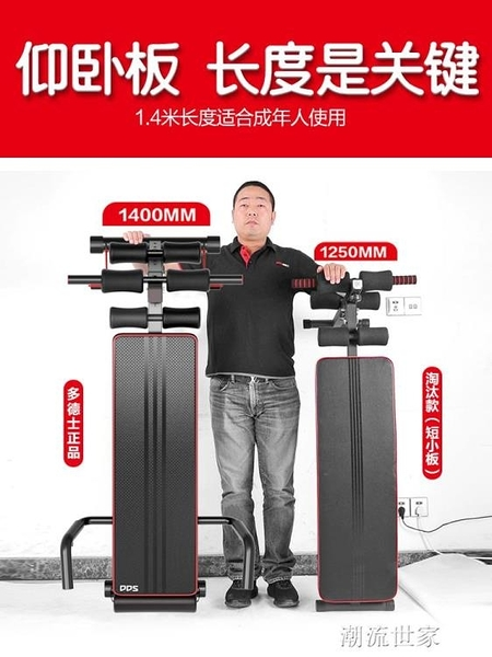 多德士仰臥起坐健身器材家用固定腳輔助器運動多功能椅鍛煉腹肌板MBS『潮流世家』