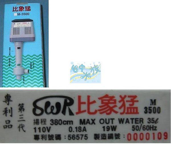 [ 台中水族 ] 台灣 比象猛超靜音揚水馬達 35L/min 特價