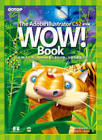 二手書博民逛書店《The Adobe Illustrator CS2 Wow!