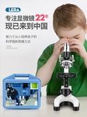 兒童科學顯微鏡生物專業小學生初中生生日禮物玩具光學實驗套裝 MKS年前鉅惠