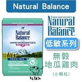 Natural Balance〔NB無穀地瓜雞肉成犬小顆粒配方,12磅,美國製〕