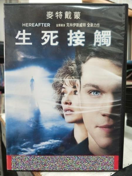 挖寶二手片-Y34-023-正版DVD-電影【生死接觸】-麥特戴蒙 西西迪法蘭絲 布萊絲達拉斯霍華