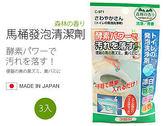 日本製 馬桶發泡清潔劑 馬桶除垢 消臭 除菌 芳香 馬桶 浴室廁所清潔  《SV3214》快樂生活網