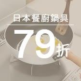【日本餐廚鍋具↘專區79折】高桑/珍珠/GSP/谷口