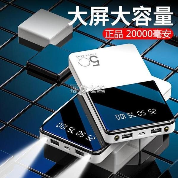 20000毫安行動電源大容量快充移動電源10000毫安所有手機通用型