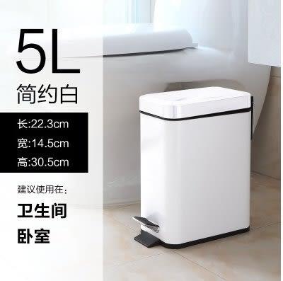 垃圾桶腳踏式不銹鋼有蓋垃圾桶【5L 簡約白】