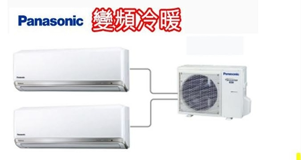 贈好禮5選1★汰舊換新最高補助3000(國際牌)變頻冷暖1對2分離式冷氣CU-2J52BHA2/CS-QX28FA2×2