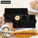 日本Vitantonio 甜甜圈鬆餅機烤盤 PVWH10DT