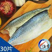 【漁季】台灣鯖魚片*30片(150G±10%/片)