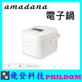 #免運可刷卡# ONE amadana STCR-0103電子鍋 公司貨 STCR0103智能料理炊煮器 廚房家電 小家庭適用