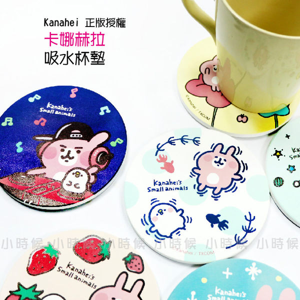 ☆小時候創意屋☆ Kanahei 正版授權 卡娜赫拉 陶瓷吸水杯墊 粉紅 兔兔 P助 杯子墊 墊子 台灣製
