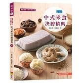 中式米食決勝精典(丙級)