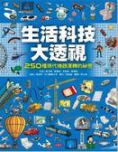 (二手書)生活科技大透視:250種現代機器運轉的祕密