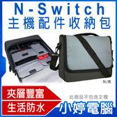 【3期零利率】全新 N-Switch主機配件收納包 生活防水 肩背/手提 豐富內袋 攜帶方便