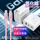 POLYBATT 氮化鎵Gan 65W口袋充電器(白/黑)+蘋果認證TypeC to Lightning 編織線玫瑰金(200cm)