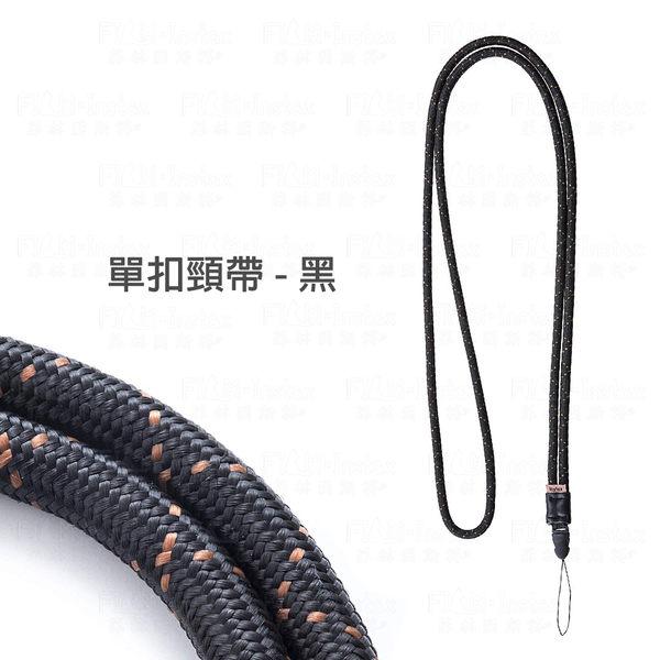 Fujifilm 富士【instax mini LiPlay 單扣背帶】斜背 相機頸帶 相機背帶 菲林因斯特