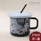 Muurla 嚕嚕米馬克杯  琺瑯杯 水杯 野餐聚會 黑色 370ml +淺灰杯蓋【Casa More美學生活】
