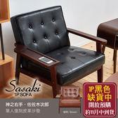 【班尼斯國際名床】~日本熱賣‧Sasaki-right【神之右手】佐佐木次郎單人皮革沙發/復刻沙發