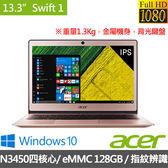 【Acer】 Swift 1 SF113-31-C380 13.3吋Intel四核SSD效能Win10輕薄時尚筆電 (粉)