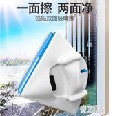 擦玻璃器神器雙面擦高樓清潔工具家用雙層搽窗戶刮刷高層清洗強磁 QG7308『東京潮流』