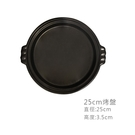 台灣製造 燒肉陶板烤盤25cm (不含蓋)直火、烤箱、微波爐都OK