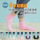 Footer T97 M號 (厚襪) 輕壓力單色足弓襪  6雙超值組 ;除臭襪