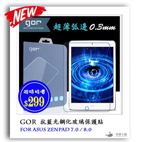 GOR抗藍光玻璃貼 非滿版 ASUS ZenPad C 7.0 7吋 8.0 8吋 華碩 濾藍光鋼化玻璃膜 螢幕保護貼  鋼化膜 華碩