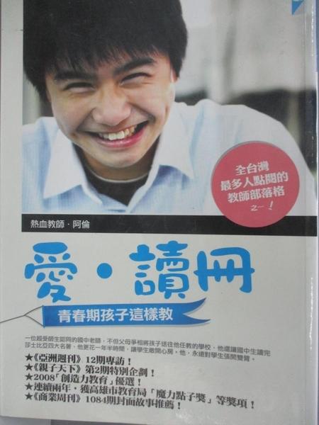 【書寶二手書T9/親子_AMW】愛讀冊-青春期孩子這樣教_阿倫
