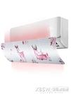 空調擋風板防直吹防風罩導遮風板出風口擋板檔冷氣空調罩月子通用CY『新佰數位屋』