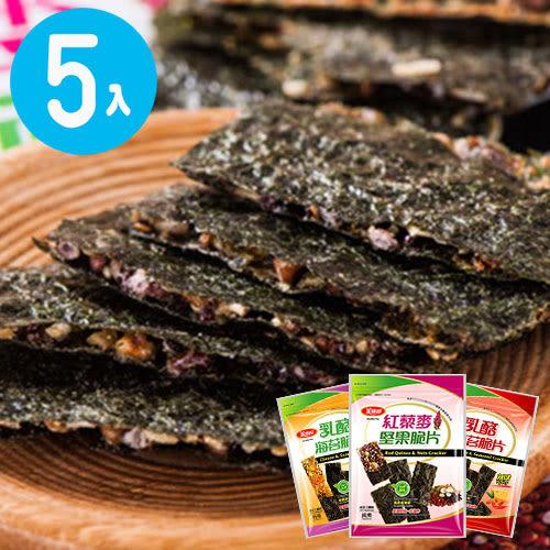 【紅藜麥、杏仁乳酪】海苔脆片 5入組 美味田