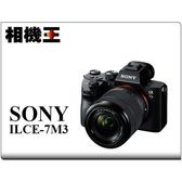 ★相機王★Sony A7 III Kit組〔含28-70mm鏡頭 〕A7 M3 公司貨 送背帶+充電電池組 2/9止