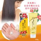 日本柳屋 白金小椿山茶花超保濕順髮乳120g