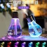 創意 七彩燈泡 加濕器 噴霧器 造霧機 水氧機 迷你霧化瓶蓋加濕器 靜音 USB 濕氣 淨化空氣 補水器