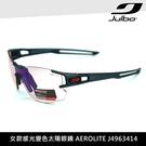Julbo 女款感光變色太陽眼鏡 AEROLITE J4963414 / 城市綠洲 (墨鏡、無框鏡、跑步騎行鏡)