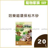 寵物家族-【2包免運組】哈樂喵環保松木砂 20L