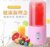 USB便攜式榨汁機家用水果小型迷你榨汁杯電動炸果汁機充電學生杯 遇見生活
